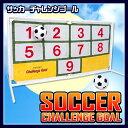 [サッカー 的当て] サッカーチャレンジゴール  [ゴール 的当て・イベント・パーティーゲーム・ストライクボード]【778392】(f92)