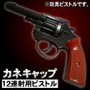 【玩具ピストル】 カネキャップ 12連射用ピストル(日本製)  [カネキャップ おもちゃ ピストル