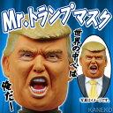 [トランプ マスク] Mr.トランプマスク  [大統領 ラバーマスク ミスタートランプ 選挙 ゴムマ