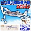 ゴム動力模型飛行機 アビエイター AGワゴン ゴム飛行機 子供 飛行機 おもちゃ 玩具 プレーントイ ゴム動力飛行機 紙飛行機 【B-2873_055590】
