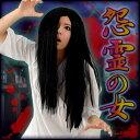 [貞子 コスチューム] 怨霊の女  [リング 幽霊 ゆうれい 肝試し ホラー 盆踊り 衣装 ハロウィ
