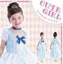 ロイヤルブループリンセス 120cm [シンデレラ コスプレ コスチューム 衣装 子供用 女の子 衣...