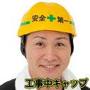 [工事ヘルメット かぶりもの 帽子]工事中キャップ  [工事...