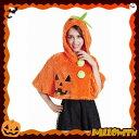 もこもこパンプキンケープ  [かぼちゃ フード付きケープ コ...