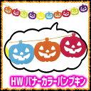 HWバナーカラーパンプキン  [ディスプレイ バナー ハロウィンパーティー 飾り付け 店内装飾 ハロ...