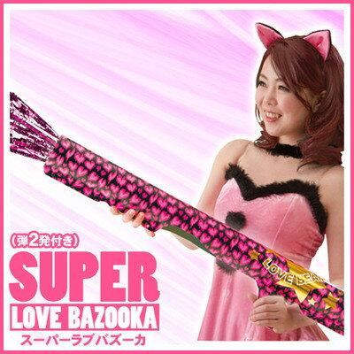 バズーカ型クラッカースーパーラブバズーカ(弾2発付き)[カネコ・パーティークラッカー・クリスマスパー