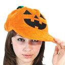パンプキン・キャップ(大人用)(PumpkinCap)  [ハロウィン衣装 ハロウィーン コスチューム 仮装 帽子 かぼちゃ パンプキン]【024820】