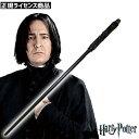 [ハリーポッター 魔法の杖] セブルススネイプ ワンド レプ...