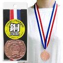 【6点までメール便も可能】 [ブロンズ] NEW銅メダル (...