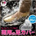 雨用靴カバー[足元ぬれん(使い捨てタイプ)30枚入]は、メイダイの「レイン シューズカバー」使い捨てタイプ(使い捨てくつカバー)です♪通学、通勤 雨対策に便利な/使い捨て 雨具の靴カバーで、しっかり防