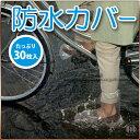 雨用靴カバー[足元ぬれん(使い捨てタイプ)30枚入]2点セット「レイン シューズカバー」使い捨てタイプです♪使い捨てくつカバー(靴カバー)は、防水 ビニールで通学、通勤 雨対策に便利な使い捨て 雨具(シューズカバー 雨)です。即納OK!