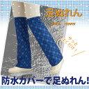 【足の雨具】[NEW足ぬれん]サッと履く足カバー防水で足濡れない!雨か・・・