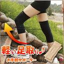 勝野式ひざサポーター[ひざ軽さん®]膝痛に薄手しっか...