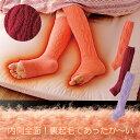 暖かいウォーマー[夜用快眠ウォーマー] 足の冷えに耐えられない方へ 肌触りも柔らかく優しい温めるあったか足首ウォーマー 脚のむくみ..