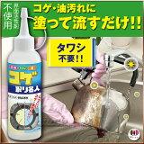 【焦げ 落とし】[コゲ取り名人]削り取らずにコゲを溶かして落とす、コゲ落としの専用クリーナー(焦げ落とし 洗剤)です。フライパンやレンジ、鍋等の頑固な油汚れを、こげとり コゲ 落とし!あす楽OK