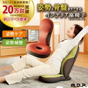 骨盤補整 座椅子[勝野式 美姿勢習慣コンフォート]姿勢と骨盤ケアが出来る座椅子 骨盤姿勢ケア座椅子 です 座いす 座イス ザイス ざいす リラックスチェアー【送料無料】
