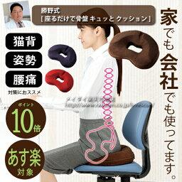 【ポイント10倍】骨盤 クッション オフィスで最適!勝野式[座るだけで骨盤 キュッと クッション]は、低反発、腰の負担 座布団としてメイダイの姿勢補整 骨盤クッション(マッサージクッション)送料無料です