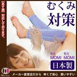 杉木杉木 - - [MOMI × 2(×杉杉)2碟]消除雜亂的腿腫脹,而你的睡眠Momimomi累!支持者等待這個! Medikyutto!杉木杉木 - - [[【まとめ買いCouponで1000OFF】【むくみ解消】[MOMI×2[モミモミ]2枚組] むくみ解消サ