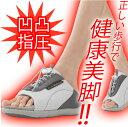 【健康サンダル】[勝野式ドクターアーチケアスニーカー]【ダイエットサンダル】【オフィスサンダル...