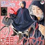 レインポンチョ[NEW雨用ロングポンチョ]メイダイの着やすい雨用ポンチョは、大人用大きいサイズのレインウェア・レインコート雨具。防水カッパ(かっぱ)で通勤通学の自転車レインポンチョ(チャリ通 raincoat)として♪防災グッズにも◎送料無料【ポイント10倍】
