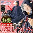 レインポンチョ[NEW雨用ロングポンチョ 2枚組]メイダイの着やすい雨用ポンチョは、大人用大きいサイ