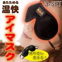 アイマスク[立体型 目もと温快アイマスク3枚]奥からじんわり温かい疲れ目ケアのアイマスクです。ホットアイマスク 疲れ目 安眠マスク ..