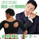 姿勢 インナー [勝野式 肩楽さん]姿勢をインナーで実現!肩こり、猫背対策 背筋 ベルト長時間着れる男女兼用、猫背ベルト♪姿勢ベルト メンズ メンズ インナーとして◎あす楽・送料無料