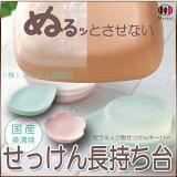 石鹸置き[セラミック製石鹸キーパーSET(花&リーフ)]