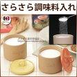 調味料入れ[ソルト&シュガー さらさらポット]砂糖や塩の固まりを防ぎ、いつもサラサラ使えるメイダイの調味料入れセット日本製!伝統ある美濃焼の素焼きを使用したオシャレでかわいいキッチングッズ(陶器 容器 セット)♪[即納/あす楽/メール便対応不可]