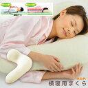 無呼吸症候群 対策[勝野式 横寝枕]横向き寝用枕で、楽な姿勢の抱き枕 いびき防止 いびき防止 グッズ...
