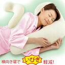 無呼吸 対策[勝野式 横寝枕]横向きまくらで、楽な姿勢のいびき対策 いびき防止グッズ いびき防止 いびき 枕 いびき軽減 横向きまくら ..