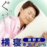 【枕】[勝野式 横寝 枕]いびき対策にはこの横寝専用まくら!睡眠をお届け!【いびき対策】【まくら】【熟睡】【マクラ】【低反発グッズ】【無呼吸 対策】【安眠】【抱き枕】【ランキング入