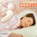 横向き枕[勝野式 横寝枕 2個set]横向きに寝ることで楽な姿勢で熟睡 いびき防止グッズ いびき防止 いびき対策 横向きまくら 抱き枕 横向..