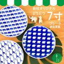 【波佐見焼】【HASAMI】【長崎】【磁器】【ワンプレート】【動物柄】【日本製】【保存】【食器】どうぶつ 7寸プレート
