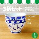 【波佐見焼】【HASAMI】【長崎】【磁器】【飯碗】【動物柄】【日本製】【保存】【食器