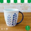 【波佐見焼】【HASAMI】【長崎】【磁器】【花柄】【マグカップ】【日本製】【保存】【食器】flowers マグカップ