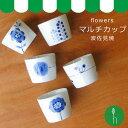 【波佐見焼】【HASAMI】【長崎】【磁器】【花柄】【マルチカップ】【日本製】【保存】【食器】flowers マルチカップ