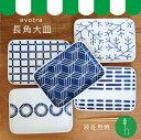 【波佐見焼】【HASAMI】【長崎】【長角皿】【磁器】【日本製】エボトラ 長角大皿