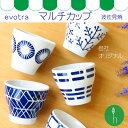 【波佐見焼】【HASAMI】【長崎】【磁器】【マルチカップ】【日本製】【保存】【食器】エボトラ マルチカップ