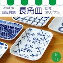 【波佐見焼】【HASAMI】【長崎】【長角皿】【磁器】【日本製】エボトラ 長角皿