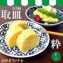 【波佐見焼】【HASAMI】【長崎】【磁器】【和柄】【取皿】【日本製】【保存】【食器】粋 取皿