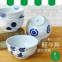 【波佐見焼】【HASAMI】【磁器】【軽々】【丼】【日本製】【保存】【食器】藍のうつわ 軽々丼
