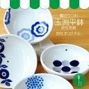【波佐見焼】【HASAMI】【長崎】【磁器】【平鉢】【日本製】【保存】【食器】藍のうつわ 玉渕平鉢