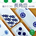 【波佐見焼】【HASAMI】【長崎】【磁器】【長角皿】【日本製】【保存】【食器】藍のうつわ 長角皿