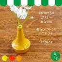 【波佐見焼】【HASAMI】【長崎】【磁器】【一輪花】【日本製】コメカ ツリー