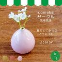 【波佐見焼】【HASAMI】【長崎】【磁器】【一輪】【日本製】コメカ サークル