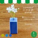 【波佐見焼】【HASAMI】【長崎】【磁器】【一輪】【日本製】コメカ スクエア
