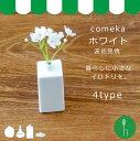 【波佐見焼】【HASAMI】【長崎】【磁器】【一輪花】【白】【日本製】コメカ ホワイト