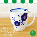 【D】【波佐見焼】【HASAMI】【長崎】【磁器】【花柄】【マグカップ】【日本製】【保存】【食器】藍hana マグカップ