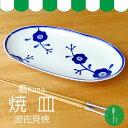 【D】【波佐見焼】【HASAMI】【長崎】【磁器】【花柄】【楕円皿】【日本製】【保存】【食器】藍hana 焼皿